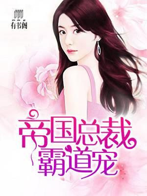 [文心书阁]女频长篇小说《帝国总裁霸道宠》发布最新章节第425章