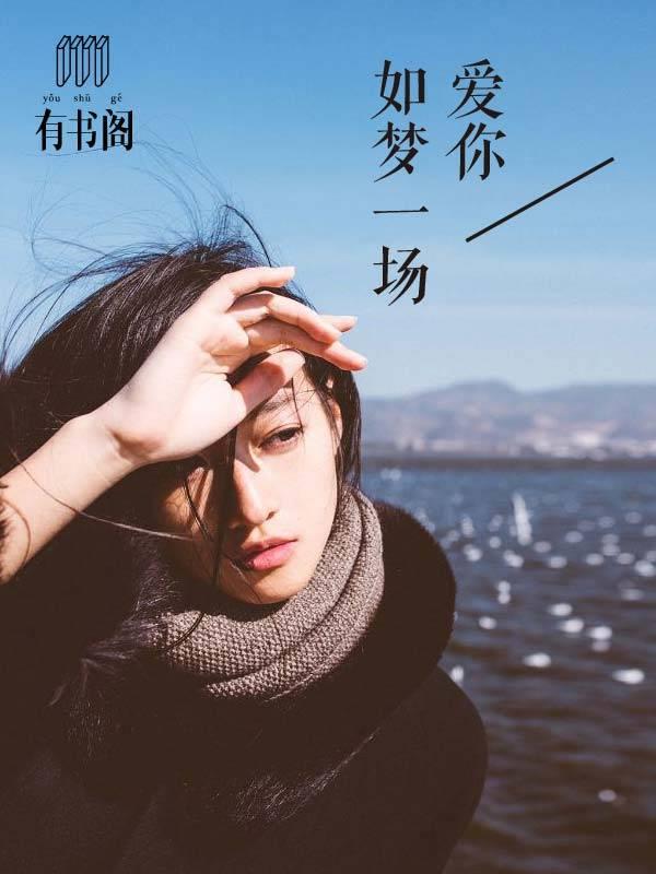 精品小说《爱你如梦一场》全章节在线免费阅读