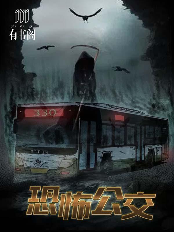 热门小说【恐怖公交】全文在线阅读