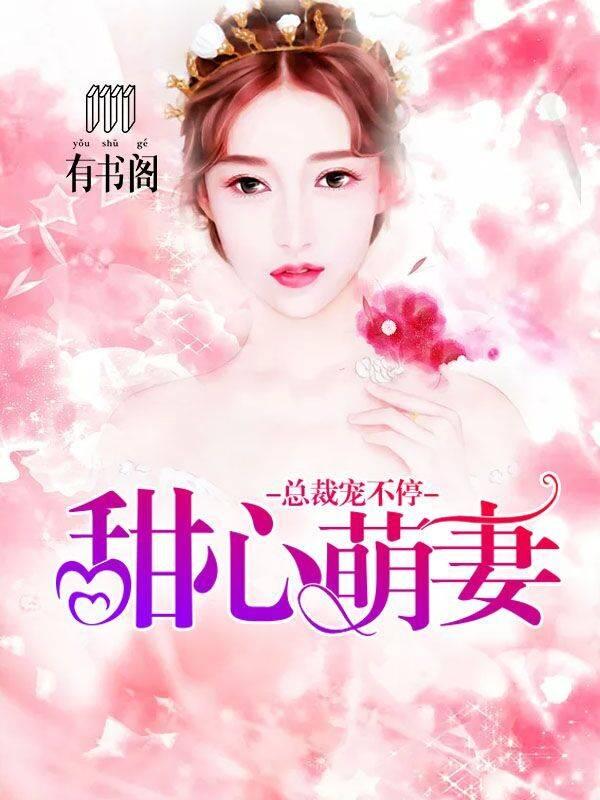 独家小说《甜心萌妻:总裁宠不停》全文阅读完
