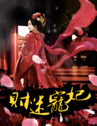 [文心书阁]女频长篇小说《<font color='red'>财迷宠妃</font>》已完本共173章