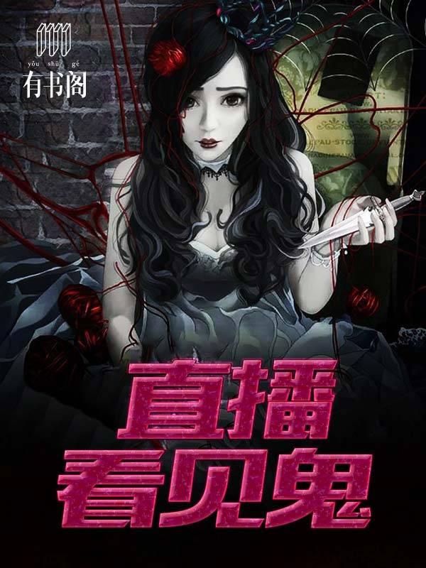 小说《直播看见鬼》全文免费在线阅读