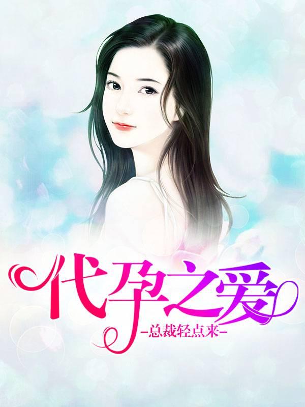 [文心书阁]女频长篇小说《代孕之爱:总裁轻点来》发布最新章节第147章