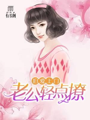 [文心书阁]女频短篇小说《旧爱上门:老公轻点撩》发布最新章节第219章