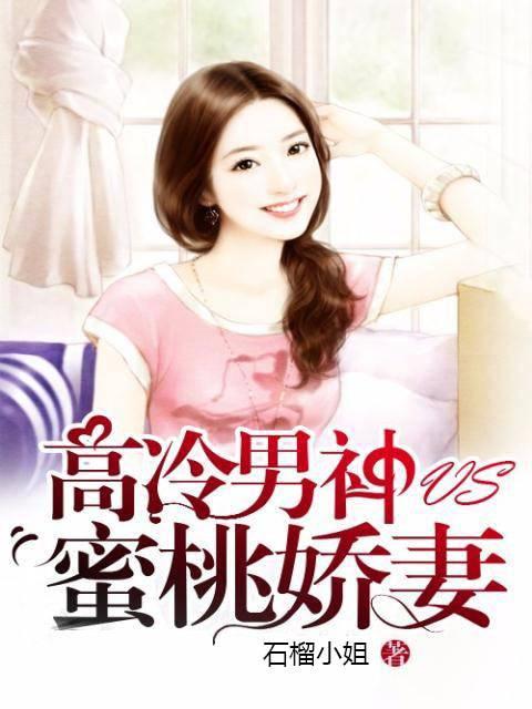 [文心书阁]女频长篇小说《高冷男神VS蜜桃娇妻》已完本共1034章