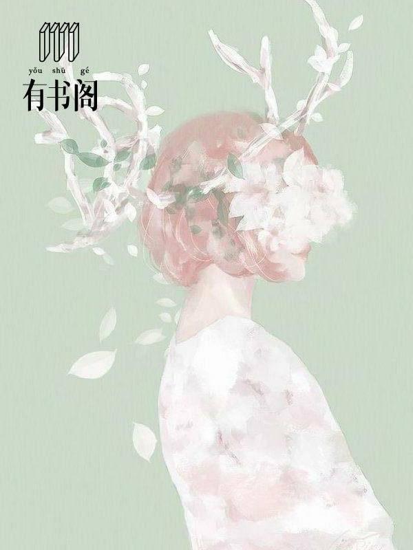 [文心书阁]女频长篇小说《婚宠撩人:总裁慢慢来》已完本共203章