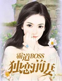 霸道boss:独恋前妻