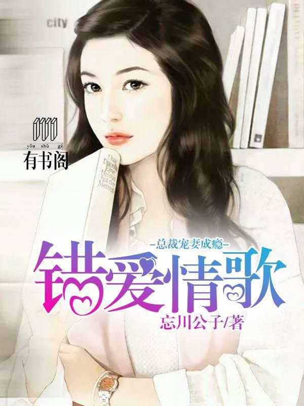 [文心书阁]女频长篇小说《错爱情歌:总裁宠妻成瘾》已完本共274章