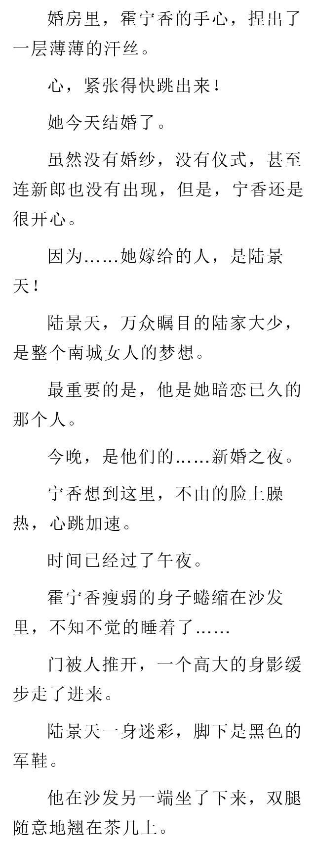 独家精彩全文小说《豪门霸爱:总裁会上瘾》免费完整版在线阅读